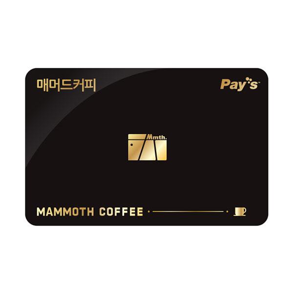 [Pay's]매머드커피 디지털상품권