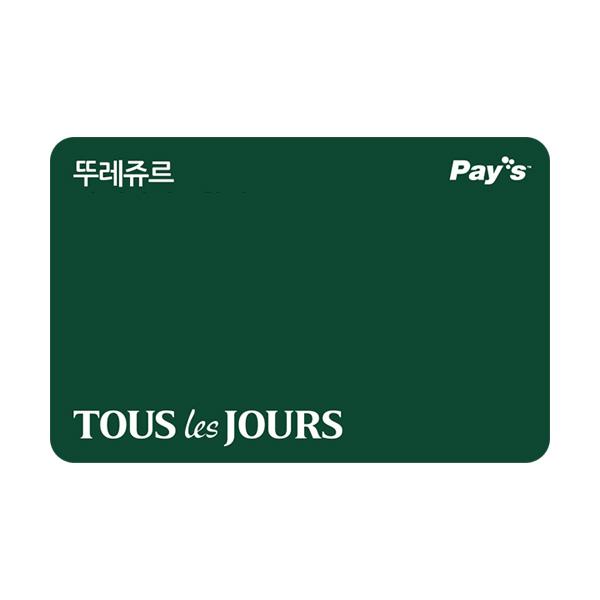[Pay's]뚜레쥬르 디지털 상품권