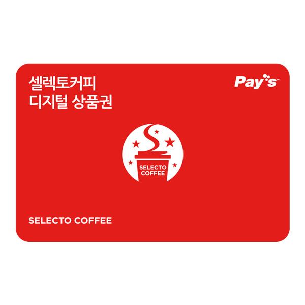[Pay's]셀렉토커피 디지털상품권 상품 이미지